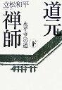 【中古】 道元禅師(下) 永平寺への道 /立松和平【著】 【中古】afb
