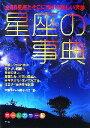 【中古】 星座の事典 全88星座とそこに浮かぶ美しい天体 /沼澤茂美,脇屋奈々代【著】 【中古】afb