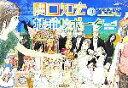 【中古】 関口知宏の地球サポーター ラオス・モンゴル・トルコ絵日記の旅 /関口知宏【著】 【中古】afb