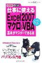 【中古】 仕事に使えるExcel 2007(ニセンナナ)マクロ& VB Windows Vista対応 できるポケット/小舘由典(著者),インプレスジャパン(著者) 【中古】afb
