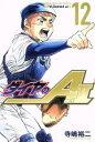 【中古】 ダイヤのA actII(12) マガジンKC/寺嶋裕二(著者) 【中古】afb