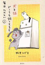 【中古】 犬と猫どっちも飼ってると毎日たのしい(1)