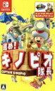 【中古】 進め!キノピオ隊長 /NintendoSwitch 【中古】afb