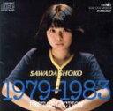 【中古】 ベスト セレクション1979〜1983 /沢田聖子 【中古】afb