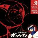 【中古】 科学忍者隊ガッチャマン VOL.9 /吉田竜夫,森...