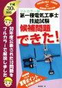 【中古】 第一種電気工事士技能試験 候補問題できた! フルカラー版(平成30年対応) /電気書院(著者) 【中古】afb