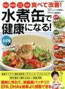 【中古】 水煮缶で健康になる! 高血圧・高血糖・コレステロー...