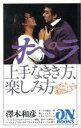 【中古】 オペラ 上手なきき方、楽しみ方 ON BOOKS76/沢木和彦【著】 【中古】afb