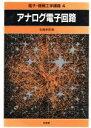 【中古】 アナログ電子回路 電子 情報工学講座4/石橋幸男(著者) 【中古】afb