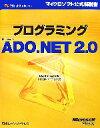 【中古】 プログラミングMicrosoft ADO.NET2.0 マイクロソフト公式解説書/デビッドセッパ【著】,日本ユニテック【訳】 【中古】afb