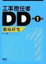 【中古】 工事担任者DD第1種 徹底研究 /オーム社【編】 【中古】afb