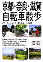 【中古】 京都・奈良・滋賀自転車散歩 /多賀一雄,上司辰治,...