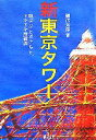 【中古】 新東京タワー 地デジとボクらと、ドキドキ電磁波 /網代太郎【著】 【中古】afb