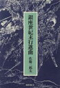 【中古】 銀座世紀末行進曲 /佐藤三郎太(著者) 【中古】afb
