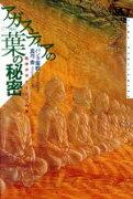 【中古】 アガスティアの葉の秘密 精神世界とインドの旅 /パンタ笛吹(著者) 【中古】afb
