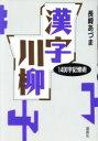【中古】 漢字川柳 1400字記憶術 /長崎あづま(著者) 【中古】afb