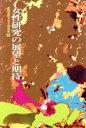 【中古】 女性研究の展望と期待 沖縄国際大学公開講座3/沖縄国際大学公開講座委員会(編者) 【中古】afb