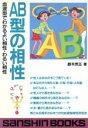 【中古】 AB型の相性 血液型でわかるよい相性・わるい相性 産心ブックスS‐168/鈴木芳正(著者) 【中古】afb