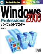 【中古】 Windows2000Professional パーフェクトマスター 最新カラー版全機能バイブル Perfect Master33/若林宏(著者) 【中古】afb