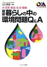 中古最新暮らしの中の環境問題Q&A水・空気・食品・生活・健康シリーズ・暮らしの科学14/山口英昌(著