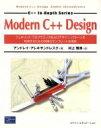 【中古】 Modern C++ Design ジェネリック・プログラミングおよびデザイン・パターンを利用するための究極のテンプレート活用術 C..