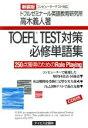 【中古】 TOEFL TEST対策必修単語集 /高木義人(著者) 【中古】afb