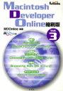 【中古】 Macintosh Developer Online縮刷版(Vol.3) /MD Online(著者) 【中古】afb