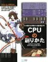 【中古】 CPUの創りかた IC10個のお手軽CPU設計超入門 初歩のデジタル回路動作の基本原理と製作 /渡波郁(著者) 【中古】afb