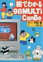 【中古】 絵でわかる98MULTi CanBe /戸田覚(その他),中山蛙(その他) 【中古】afb