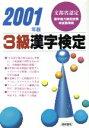 【中古】 3級漢字検定(2001年版) /漢字検定試験研究会(編者) 【中古】afb