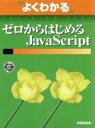 【中古】 ゼロからはじめるJavaScript /情報・通信・