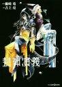 封神演義 導なき道へ JUMP j BOOKS/吉上亮(著者),藤崎竜(その他) afb