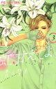 【中古】 虹 甘えてよ。(3) フラワーC/青木琴美(著者) 【中古】afb
