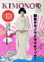 【中古】 KIMONO姫(7) 晴レの日編 /実用書(その他) 【中古】afb