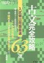 【中古】 古文完全攻略63選 /教育(その他) 【中古】afb