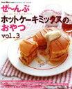 【中古】 ぜ〜んぶホットケーキミックスのおやつ 3 /実用書(その他) 【中古】afb