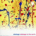 Other - 【中古】 akakage in the earth. /akakage 【中古】afb