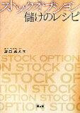 【中古】 ストックオプション 儲けのレシピ /野口真人【著】 【中古】afb