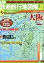 【中古】 日本鉄道旅行地図帳 10号 大阪 /新潮社(その他) 【中古】afb