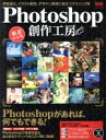 【中古】 PhotoShop創作工房 /情報・通信・コンピュータ(その他) 【中古】afb
