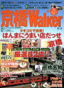 【中古】 京橋Walker /旅行・レジャー・スポーツ(その他) 【中古】afb