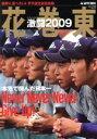 【中古】 花巻東激闘2009 /旅行・レジャー・スポーツ(その他) 【中古】afb