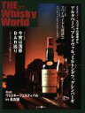 THE Whisky World【中古】 THE Whisky World(Vol.26) /プラネットジアース 【中古】afb