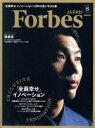 【中古】 Forbes JAPAN(2018年8月号) 月刊誌/プレジデント社(その他) 【中古】afb