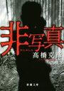 【中古】 非写真 新潮文庫/高橋克彦(著者) 【中古】afb
