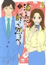【中古】 酒と恋には酔って然るべき(1) 秋田レディー