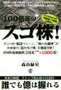 【中古】 100倍高のスゴ株! /高山緑星(著者) 【中古】afb