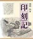 【中古】 印刻記 /池田弘(著者) 【中古】afb