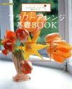 【中古】 フラワーアレンジ基礎BOOK /趣味・就職ガイド・資格(その他) 【中古】afb
