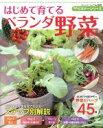 【中古】 はじめて育てるベランダ野菜 /趣味・就職ガイド・資格(その他) 【中古】afb